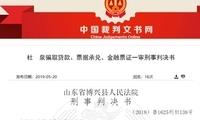 停产企业屡次向银行申请贷款均获批 骗山东博兴县五家银行贷款1.2亿元