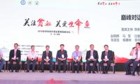 """加深公众对贫血疾病认知 多学科专家倡导设立""""中国贫血日"""""""