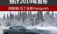 阿斯顿·马丁全新Vanquish 预计2019年发布