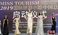 2019国际旅游小姐大赛中国区总决赛在昆明启动