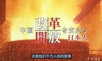 这群参与过中国伟大实践的日本人 初衷是为了赎罪