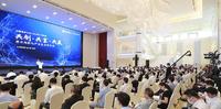 中国信息化百人会2020年峰会举办 拉开技术创新与产业生态大幕