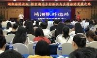 湖湘旅游论坛开讲 探索湖南乡村振兴与乡村旅游发展之路