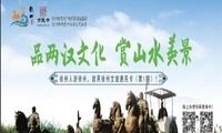 """徐州举行""""徐州人游徐州""""文旅惠民卡发行发布会"""