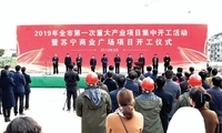 淮安金湖11个重大项目集中开工 总投资93.85亿