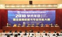 学校举办中国高等教育学会秘书学专业委员会2018年学术年会暨全国秘书专业技能大赛