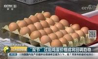 """鸡蛋价格啥时候""""蛋定""""?专家:节前冲高,节后回调"""