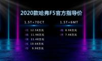 """2020款哈弗F5""""云出道"""" 7.98万起"""