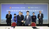 """重庆高院与360企业安全达成战略合作 让""""智慧法院""""更安全"""