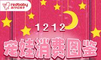 上海最国际、北京最健康,苏宁红孩子宠娃消费图鉴曝光