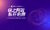 """破解营销核心痛点,""""2019快手商业化营销中国行·苏州站""""举行"""