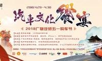 汽车文化饗宴·广物汽贸2018五一购车节4月29日盛大启动