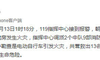 北京朝阳区一村民自建房发生火灾 5人死亡