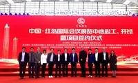 中国建研院承担设计的中国·红岛国际会议展览中心正式竣工开馆