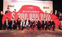 金山云宣布融资3亿美元 全面降价布局多垂直领域