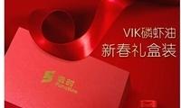 过年回家送健康VIK纯南极磷虾油新春礼盒装惊喜上线