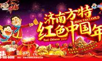 济南方特红色中国年火热来袭,寒冬出游又添好去处