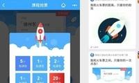 """12306推出免费""""候补购票""""功能 携程等抢票平台或将""""断财路"""""""