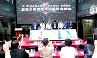 促进健康产业协同发展 2019科技成果直通车 (京津冀站)启动