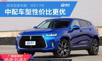 新车型录手册:WEY P8 标准配置很丰富 中配性价比更优
