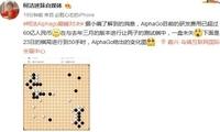 自媒体曝AlphaGo研发投入超过60亿人民币