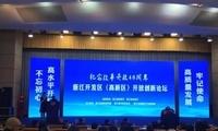 """""""剑指""""浙江开发区40周年 业内人士探高质量发展之道"""