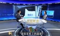 《今日影评》王鑫解析汽车背后的深沉故事