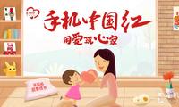 手机中国慈善义拍将启 限量机型爱心起拍