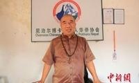 尼泊尔博卡拉华人华侨协会完成换届选举