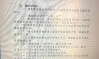 惠州雅居乐御宾府未公示公厕须整改,合生上观国际加价卖被锁盘