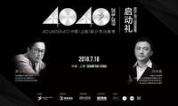 40UNDER40|设计出走,从传统空间的变革到透视生活中的想象