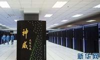 中国开建下一代超级计算机 比全球最快超算还快8倍