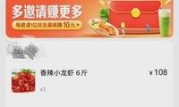 浙江有人花108元点了6斤小龙虾外卖,净重竟然只有……数据惊掉下巴!
