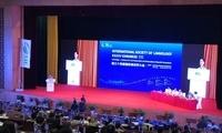 第34届国际湖沼学会在南京举办