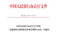 人民银行连发三文规范黄金理财:不得以任何形式刚性兑付