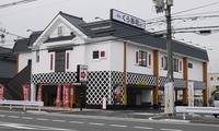 日本连锁店店员发布不当视频 公司将追究刑事责任