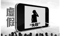 乐清男孩事件引热议 网络发布信息不可僭越法律红线