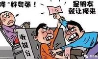 姐夫和小舅子抢着买单 结果两人一看小票傻眼了