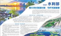 人民日报:水利部 推行河长制湖长制 守护河湖健康