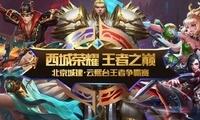西城荣耀 王者之巅:北京城建云熙台王者争霸赛即将火热开赛