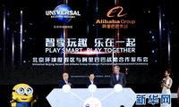 北京环球度假区与阿里巴巴达成战略合作