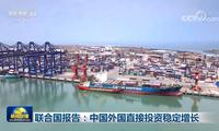 联合国报告:中国外国直接投资稳定增长