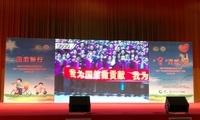 健康骑行 育见明天深圳举行