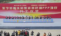南京浦口永宁休闲旅游特色镇PPP项目开工