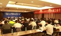 中国三峡集团圆满完成第一期对口支援西藏工会干部培训任务