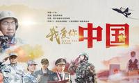 新时代主旋律大片《我爱你,中国》将播