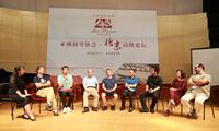 """亚洲扬琴协会成立大会暨""""亚洲扬琴协会·北京高峰论坛""""举办"""